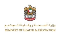 الصورة: الصورة: تنويه مهم من وزارة الصحة الإماراتية