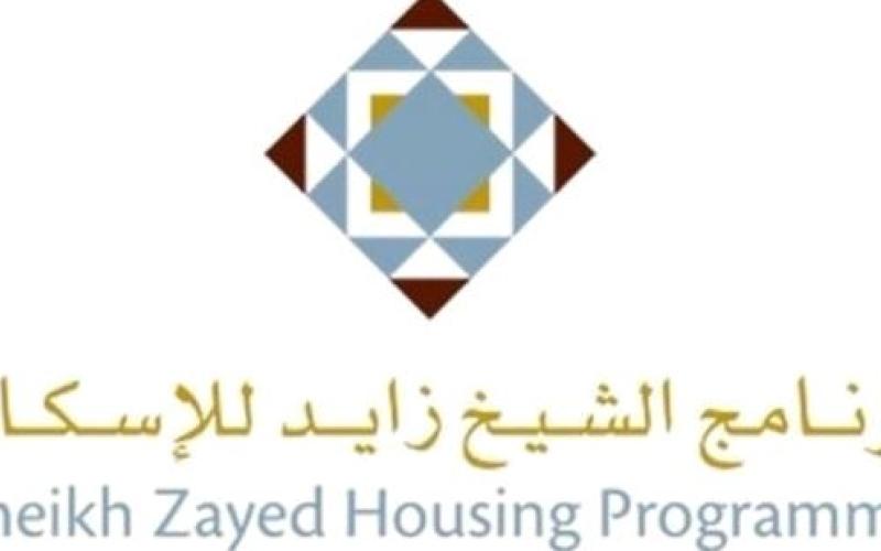 الصورة: الصورة: «زايد للإسكان»: ربط إلكتروني مع كافة الجهات بالدولة 2022