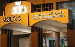الصورة: الصورة: محاكم رأس الخيمة: حق التقاضي مكفول للجميع دون تفريق أو تمييز