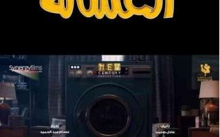 """الصورة: الصورة: """"الغسالة"""".. أول فيلم مصري بعد """"الإغلاق"""""""