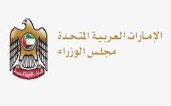 الصورة: الصورة: مجلس الوزراء يقرّ إيقاف العمل بالإجراءات المؤقتة المتعلقة بالإقامة والتأشيرات