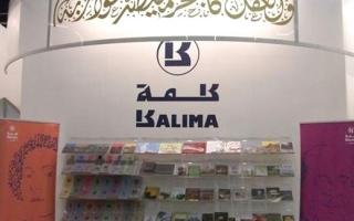 الصورة: الصورة: «الإبحار في الخليج العربي وعُمان» جديد «كلمة»