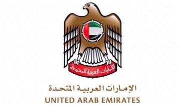 الصورة: الصورة: الهيكلية الجديدة لحكومة الإمارات ورهانات العبور إلى المستقبل