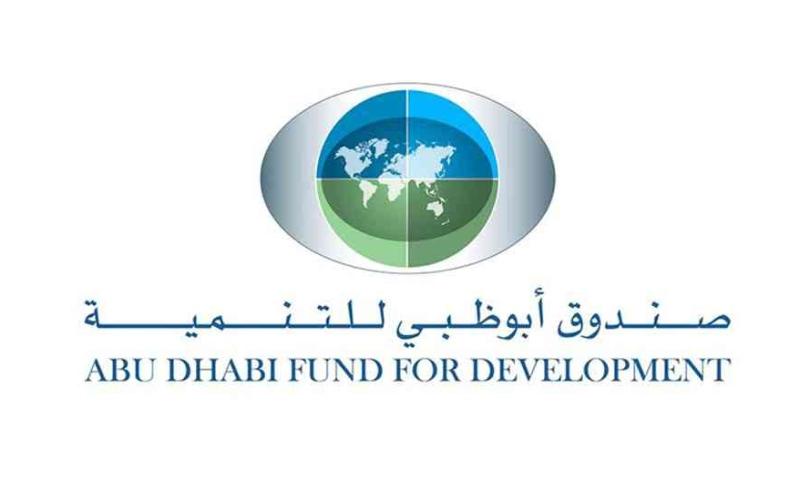 """الصورة: الصورة: """"أبوظبي للتنمية"""" يؤجل تسديد دفعات الديون المستحقة"""