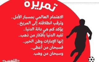 الصورة: الصورة: الإمارات وطن الخير
