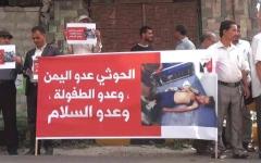 الصورة: الصورة: تعز تنتفض في وجه مخطّطات «الإخوان»