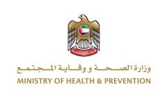 الصورة: الصورة: الإمارات تعلن عن تسجيل 271 إصابة جديدة بفيروس كورونا