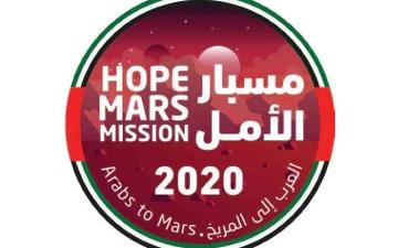 الصورة: الصورة: رؤساء دوائر ومسؤولون:   المسبار قفزة في فضاء الأمل العربي