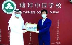 الصورة: الصورة: دبي   تحتضن أول مدرسة صينية رسمية في الخارج