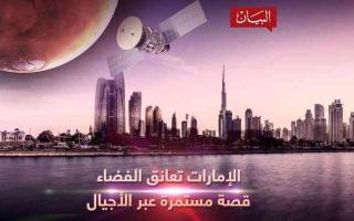 الصورة: الصورة: الإمارات تعانق الفضاء