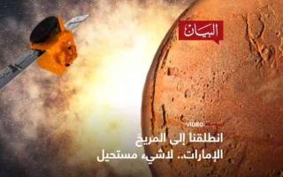 الصورة: الصورة: انطلقنا إلى المريخ