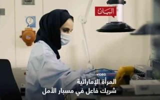 الصورة: الصورة: المرأة الإماراتية شريك فاعل في مسبار الأمل