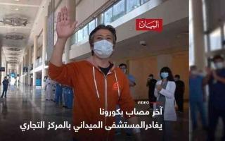 """الصورة: الصورة: آخر مصاب بـ """"كورونا """"يغادر مستشفى الميداني بالمركز التجاري"""