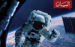 الصورة: الصورة: برنامج الإمارات لرواد الفضاء