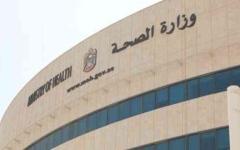 الصورة: الصورة: 369 إصابة جديدة بفيروس كورونا في الإمارات و395 حالة شفاء