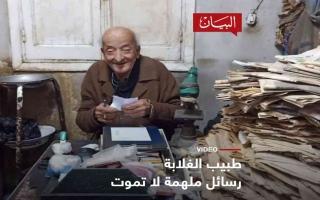 الصورة: الصورة: طبيب الغلابة .. رسائل ملهمة لا يموت