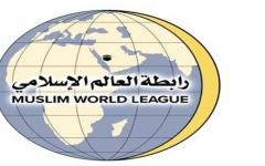 الصورة: الصورة: رابطة العالم الإسلامي تشيد بالنجاح المتميز لخطة حج هذا العام