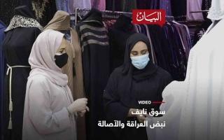 الصورة: الصورة: سوق نايف.. نبض العراقة الأصالة