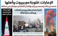 الصورة: الصورة: الإمارات: قلوبنا مع بيروت وأهلها