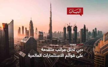 الصورة: الصورة: دبي تحتل مراتب متقدمة
