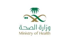 الصورة: الصورة: السعودية تسجل 1402 إصابة جديدة بفيروس كورونا