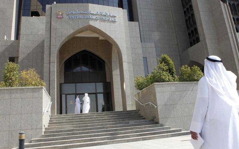 الصورة: الصورة: «المركزي» يعزز سيولة البنوك بتدابير إضافية