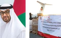 الصورة: الصورة: تنفيذاً لتوجيهات محمد بن زايد.. طائرة مساعدات إماراتية تحمل 40 طن مواد إغاثية تصل إلى لبنان