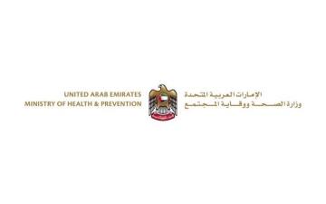 الصورة: الصورة: الإمارات تسجل 225 إصابة جديدة بفيروس كورونا  و323 حالة شفاء