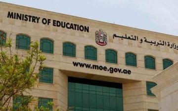 """الصورة: الصورة: """"التربية"""" تعلن عن توفر الزي المعتمد للمدرسة الإماراتية"""