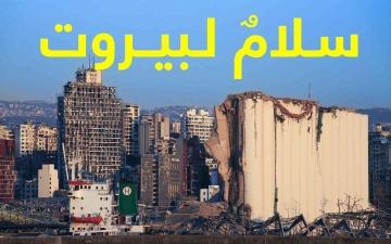 """الصورة: الصورة: جواهر القاسمي تطلق حملة """"سلامٌ لبيروت"""""""