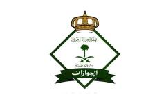 الصورة: الصورة: توضيح مهم من الجوازات السعودية