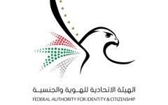 الصورة: الصورة: الإمارات تمدّد مهلة المخالفين ثلاثة أشهر وتعفيهم من الغرامات
