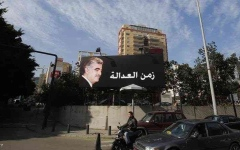 الصورة: الصورة: بدء جلسات النطق بالحكم في قضية اغتيال الحريري