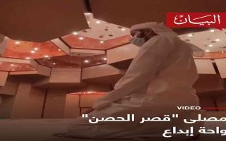 الصورة: الصورة: مصلى قصر الحصن