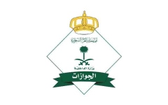 الصورة: الصورة: السعودية تفتح منافذها البرية لعودة مواطنيها ومرافقيهم