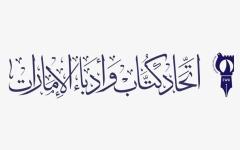 الصورة: الصورة: اتحاد كتاب وأدباء الإمارات يستنكر لغة التشكيك بمعاهدة السلام