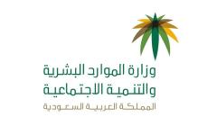 الصورة: الصورة: عودة كافة موظفي القطاع العام لمقرات عملهم غدا بالسعودية
