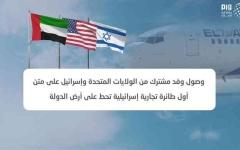 الصورة: الصورة: وصول وفد مشترك من الولايات المتحدة وإسرائيل إلى الإمارات