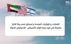 الصورة: الصورة: الإمارات والولايات المتحدة وإسرائيل تصدر بياناً ثلاثياً مشتركاً في ضوء زيارة الوفد