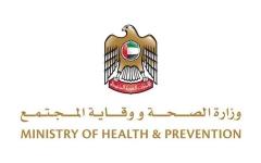 الصورة: الصورة: الإمارات تسجل 735 إصابة جديدة بفيروس كورونا و538 حالة شفاء