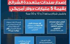 الصورة: الصورة: أبوظبي تصدر سندات متعددة الشرائح بقيمة 5 مليارات دولار