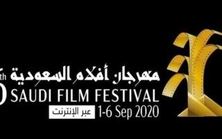 الصورة: الصورة: سادس دورات مهرجان أفلام  السعودية تنطلق عن بعد