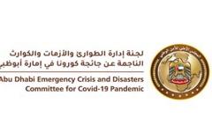 """الصورة: الصورة: """"الطوارئ والأزمات"""" تعدّل إجراءات دخول أبوظبي"""