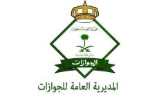 الصورة: الصورة: الجوازات السعودية توضح حقيقة فتح الطيران أمام الرحلات للكويت والبحرين