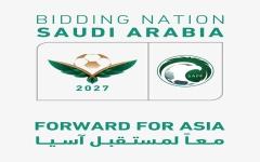 الصورة: الصورة: السعودية تطلق حملة ترشحها لاستضافة أمم آسيا 2027