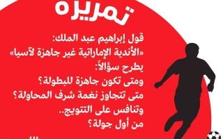 الصورة: الصورة: الأندية الإماراتية غير جاهزة لآسيا