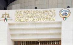الصورة: الصورة: النيابة العامة الكويتية تخلي سبيل ضابطي أمن الدولة
