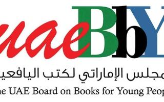 الصورة: الصورة: «المجلس الإماراتي لكتب اليافعين» يدعو لكتابة رسائل مؤثرة بمناسبة اليوم العالمي لكتاب الطفل 2022