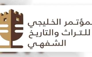 الصورة: الصورة: نسخة افتراضية من «الخليجي للتراث» 22 الجاري