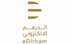 الصورة: الصورة: الإمارات تطلق جيلاً جديداً من منظومة الدرهم الإلكتروني